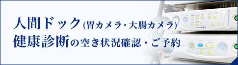 人間ドック(胃カメラ・大腸カメラ) 健康診断の空き状況確認・ご予約