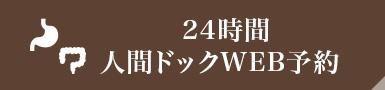 24時間人間ドックWEB予約