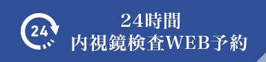 24時間内視鏡検査WEB予約